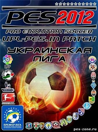 УПЛ для PES 2012 | Upl-pes.in patch 0.5