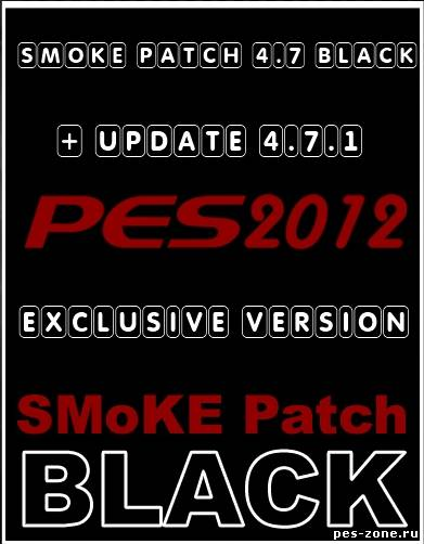 PES 2012 SMoKE Patch 4.7 BLACK + Update 4.7.1