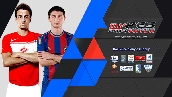 MyPES 2013 RPL patch v6.0