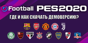 Скачать eFootball PES 2020 Demo версия на PC